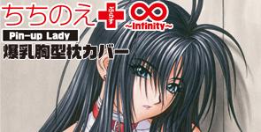 ちちのえ+∞〜infinity〜爆乳胸型枕カバー