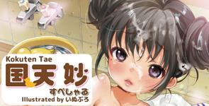 国天妙 すぺしゃる illustrated by いぬぶろ 枕カバー