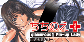 ちちのえ+glamorous1 Pin-up Lady 爆乳立体枕カバー
