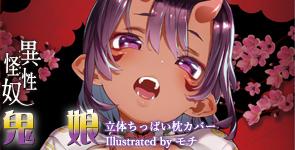 異怪性奴 鬼娘 立体ちっぱい枕カバー Illustrated by モチ