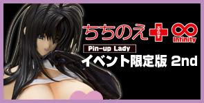 ちちのえ+ ∞ -Infinity- Pin-up Lady 限定版
